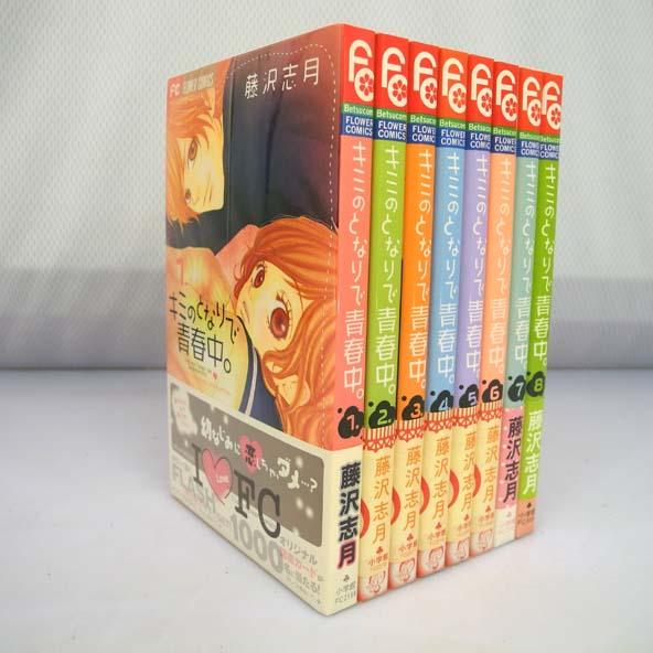 9784091340382 キミのとなりで青春中。 全8巻 完結セット 藤沢志月 小学館 少女 コミック 古本 漫画古本\少女コミック