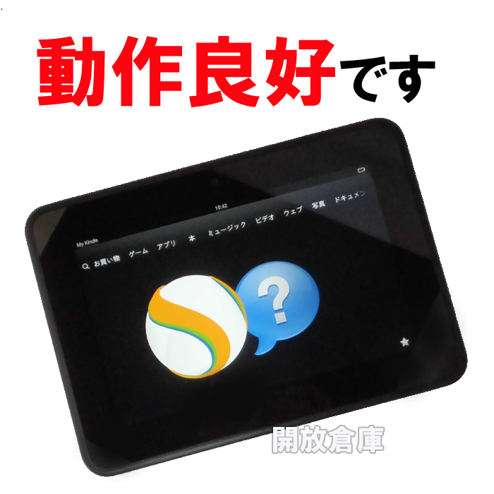 ★動作良好!Amazon  Kindlefire HD 16GB【山城店】