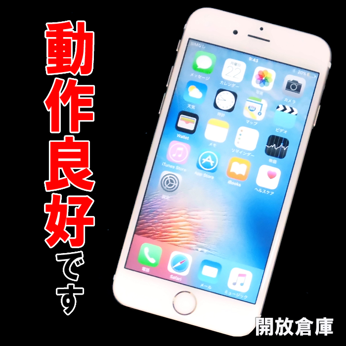 ★動作良好!Softbank Apple iPhone6S 16GB MKQL2J/A ゴールド【山城店】