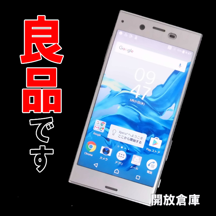 ★良品!Softbank SONY Xperia XZ 601SO シルバー【山城店】