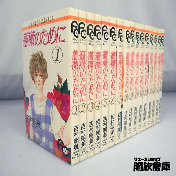 9784091368461 薔薇のために 全16巻 完結セット 吉村明美 小学館 少女 漫画 古本 コミック古本\少女コミック