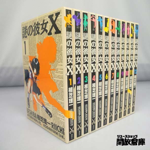 9784063880106 謎の彼女X 全12巻 完結セット 講談社 植芝理一 青年 漫画 古本 コミック古本\少年コミック