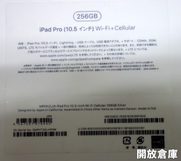 ★docomo版 Apple iPad Pro Wi-Fi + Cellular 10.5インチ 256GB シルバー MPHH2J/A 【山城店】