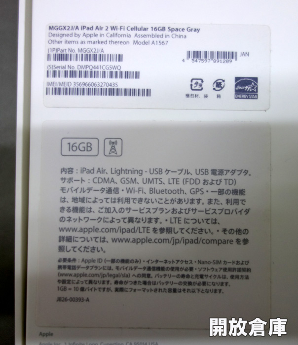 ★au版 Apple iPad Air 2 Wi-Fi+Cellular 16GB スペースグレイ MGGX2J/A 【山城店】