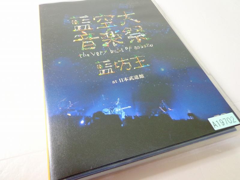 開放倉庫 | 【中古】藍空大音楽...