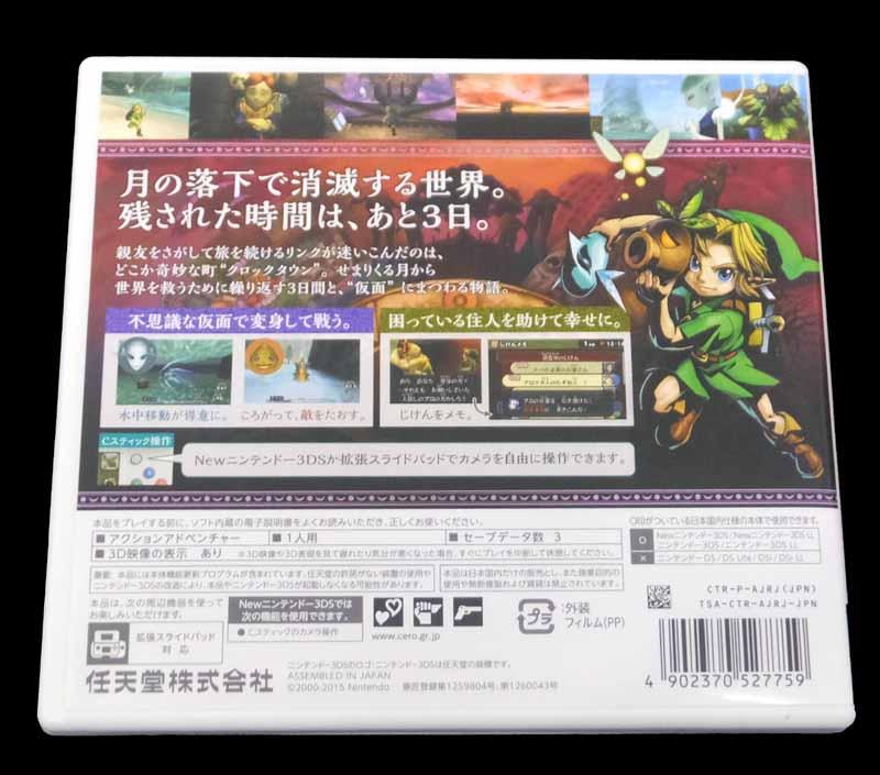 SOLD OUT 【中古】 任天堂 3DS ゼルダの伝説 ムジュラの仮面 3D 【山城店】