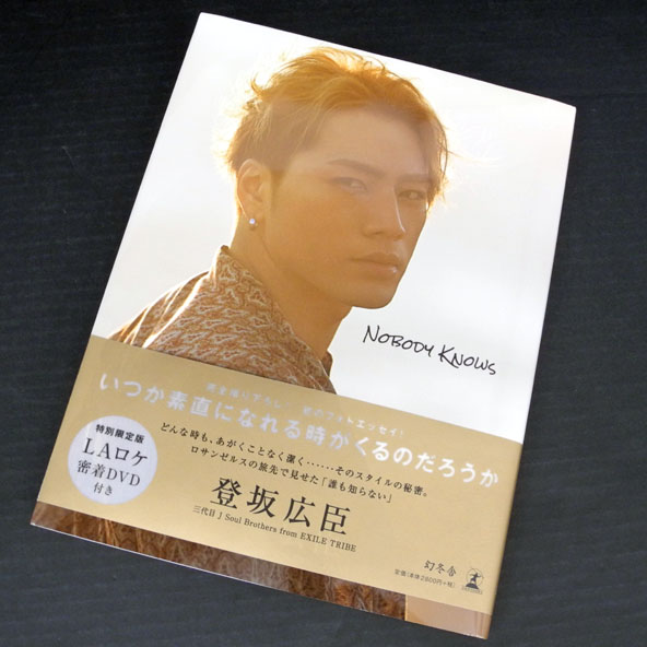 NOBODY KNOWS 登坂 広臣 特別限定版LAロケ密着 写真集/ 三代目J Soul Brothers from EXILE TRIBE【桜井店】