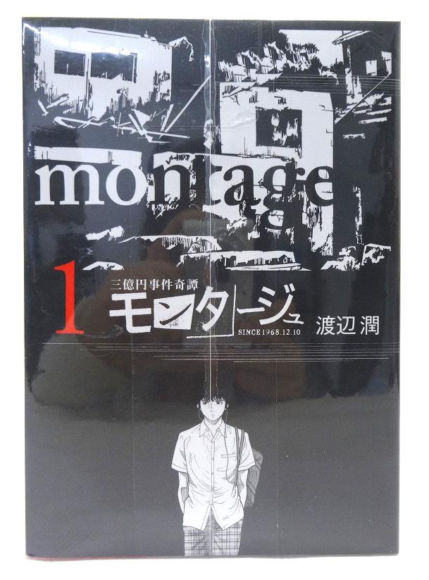 モンタージュ 事件 億 奇 譚 三 円