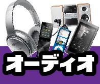オーディオ(デジタルオーディオプレーヤー、ヘッドフォン、Bluetoothスピーカーなど)特集